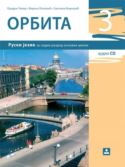 ORBITA 3, RUSKI JEZIK, UDŽBENIK ZA 7. RAZRED OSNOVNE ŠKOLE
