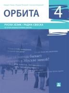 Orbita 4, ruski jezik, radna sveska za 8. razred osnovne škole
