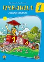 Pčelica 1 - matematika, radna sveska za 1. razred osnovne škole