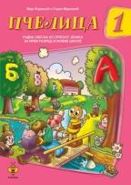 Pčelica 1 - srpski jezik, radna sveska za 1. razred osnovne škole