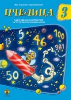 Pčelica 3 - matematika, radna sveska za 3. razred osnovne škole