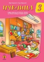 Pčelica 3 - srpski jezik, radna sveska za 3. razred osnovne škole