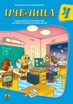Pčelica 4 - matematika, radna sveska za 4. razred osnovne škole