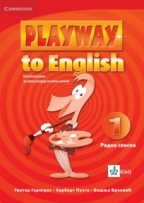 PLAYWAY TO ENGLISH 1, ENGLESKI JEZIK, RADNA SVESKA ZA 1. RAZRED OSNOVNE ŠKOLE