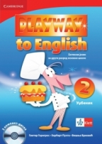 PLAYWAY TO ENGLISH 2, ENGLESKI JEZIK, UDŽBENIK ZA 2. RAZRED OSNOVNE ŠKOLE