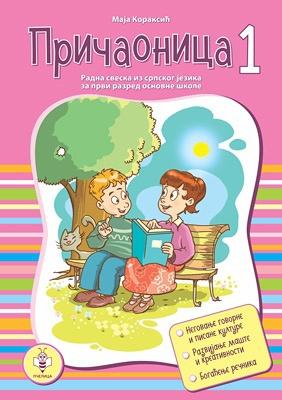 Pričaonica 1 - srpski jezik, radna sveska za 1. razred osnovne škole