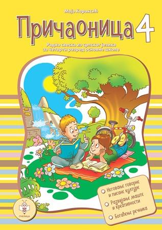 Pričaonica 4 - srpski jezik, radna sveska za 4. razred osnovne škole