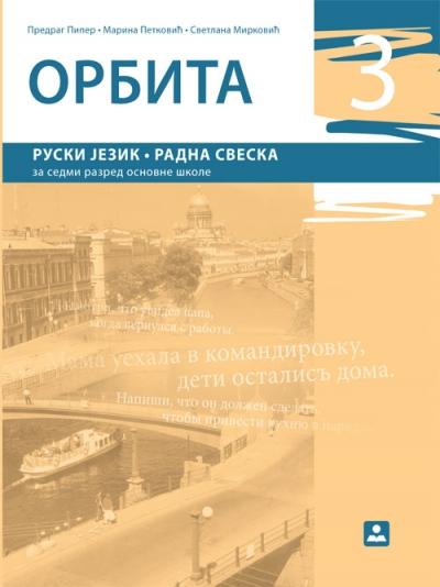 ORBITA 3, RUSKI JEZIK, RADNA SVESKA ZA 7. RAZRED OSNOVNE ŠKOLE