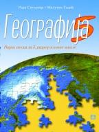 GEOGRAFIJA 5, RADNA SVESKA ZA 5. RAZRED OSNOVNE ŠKOLE