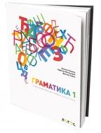 Srpski jezik 1, gramatika, udžbenik za 1. godinu gimnazije i srednjih stručnih škola