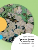 SRPSKI JEZIK I JEZIČKA KULTURA 8, UDŽBENIK ZA 8. RAZRED OSNOVNE ŠKOLE