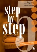 STEP BY STEP 5, ENGLESKI JEZIK, RADNA SVESKA ZA 5. RAZRED OSNOVNE ŠKOLE