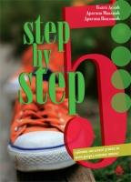 STEP BY STEP 5, ENGLESKI JEZIK, UDŽBENIK ZA 5. RAZRED OSNOVNE ŠKOLE