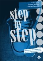 STEP BY STEP 7, ENGLESKI JEZIK, RADNA SVESKA ZA 7. RAZRED OSNOVNE ŠKOLE