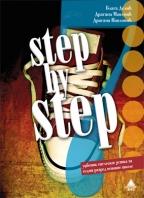 STEP BY STEP 7, ENGLESKI JEZIK, UDŽBENIK+CD ZA 7. RAZRED OSNOVNE ŠKOLE