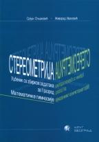 Stereometrija, udžbenik sa zbirkom zadataka za 2. godinu matematičke gimnazije