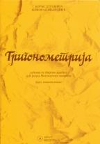 Trigonometrija, udžbenik sa zbirkom zadataka za 2. godinu matematičke gimnazije