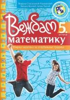 Vežbam matematiku 5, razred zbirka za utvrđivanje gradiva za 5. razred osnovne škole
