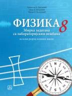 Fizika 8, zbirka zadataka sa laboratorijskim vežbama za 8. razred osnovne škole