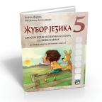ŽUBOR JEZIKA - SRPSKI JEZIK 5, UDŽBENIK SA VEŽBANJIMA ZA 5. RAZRED OSNOVNE ŠKOLE