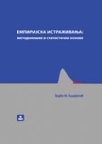 Empirijska istraživanja