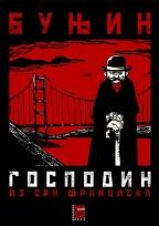 Gospodin iz San Franciska