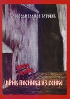 Nova izdanja knjiga - Page 2 Krik_pesnika_iz_senke_v