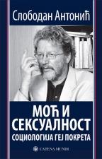MOĆ I SEKSUALNOST (SOCIOLOGIJA GEJ POKRETA)