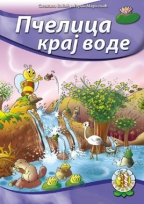 PČELICA KRAJ VODE