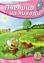 PČELICA NA LIVADI