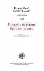 Pregled istorije srpskog jezika