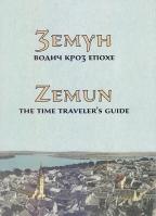 ZEMUN - VODIČ KROZ EPOHE / ZEMUN - THE TIME TRAVELERS GUIDE