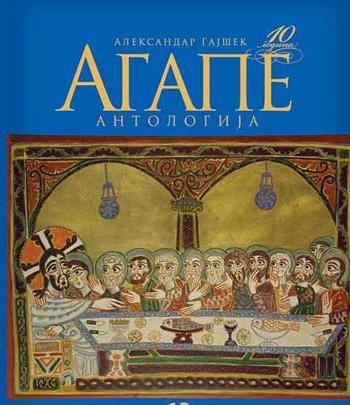 10 godina Agape - antologija