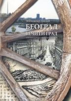 Beograd večiti grad - Sentimentalno putovanje kroz istoriju (ćirilično izdanje)