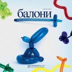 Baloni: kako saviti i napraviti figure od balona