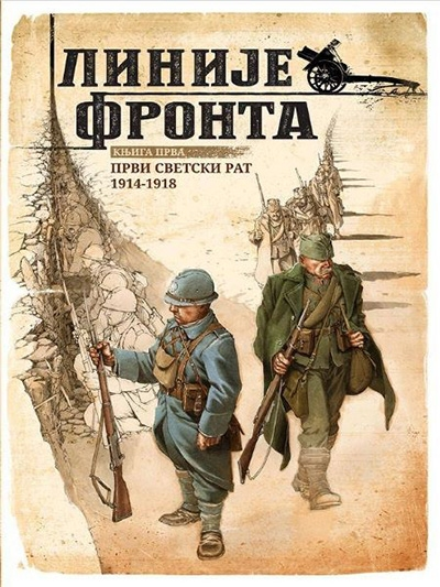 LINIJE FRONTA - KNJIGA PRVA: PRVI SVETSKI RAT 1914-1918