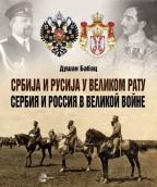 Srbija i Rusija u velikom ratu