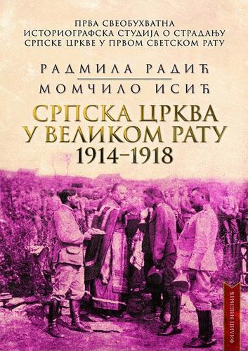 Srpska crkva u Velikom ratu 1914-1918