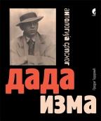 Antologija srpskog dadaizma