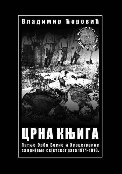 CRNA KNJIGA: PATNJE SRBA BOSNE I HERCEGOVINE ZA VREME SVETSKOG RATA 1914-1918