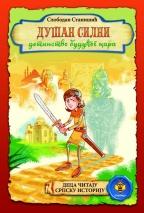 Dušan Silni: detinjstvo budućeg cara