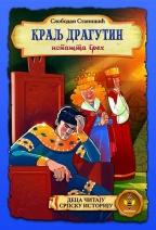 Kralj Dragutin ispašta greh