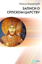 Zapisi o srpskom carstvu