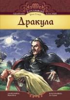 Drakula - ilustrovana