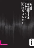 karaoke_strave_v.jpg