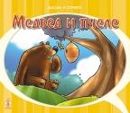Medved i pčele basne u stripu