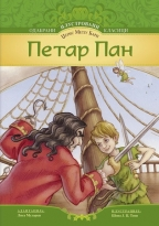 Petar Pan ilustrovana