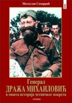 GENERAL DRAŽA MIHAILOVIĆ I OPŠTA ISTORIJA ČETNIČKOG POKRETA KNJIGA 1