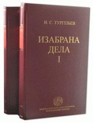 IZABRANA DELA I-II