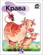 Krava-životinje